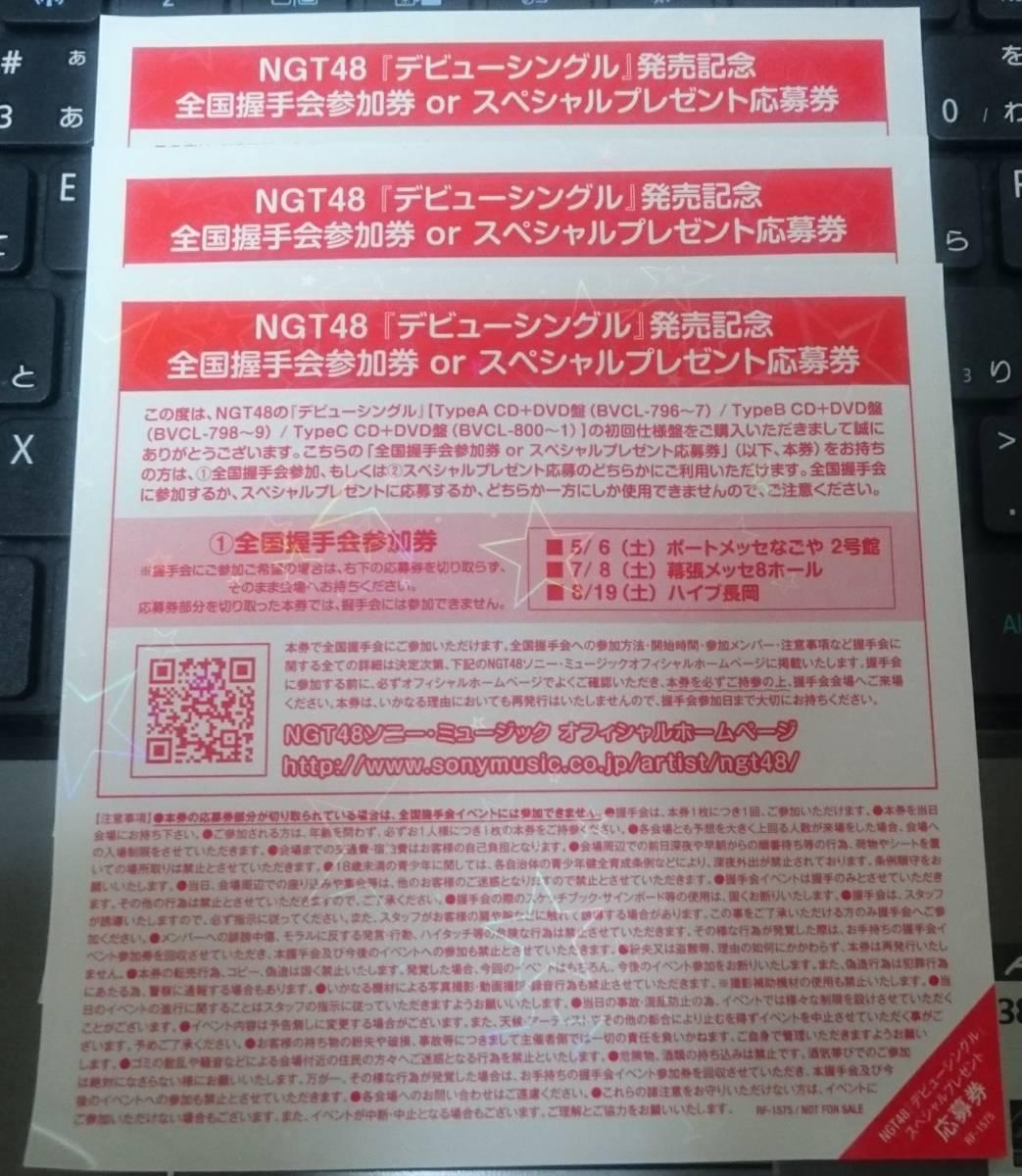 NGT48 デビューシングル 全国握手会参加券 3枚セット 送料込 ライブグッズの画像