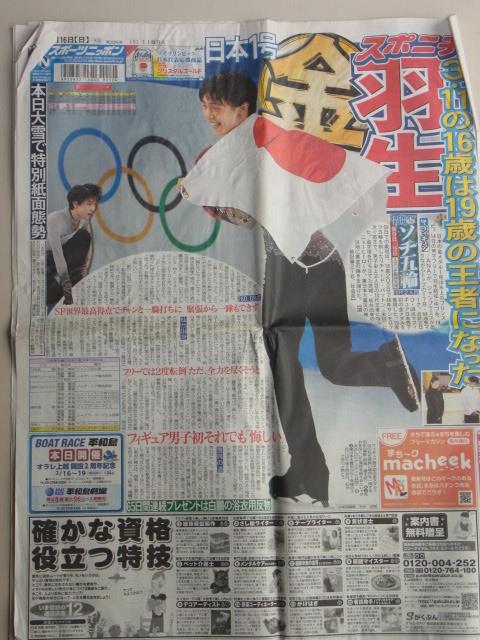 羽生結弦 ソチオリンピック フィギュアスケート 金メダル スポニチ 2014年2月16日