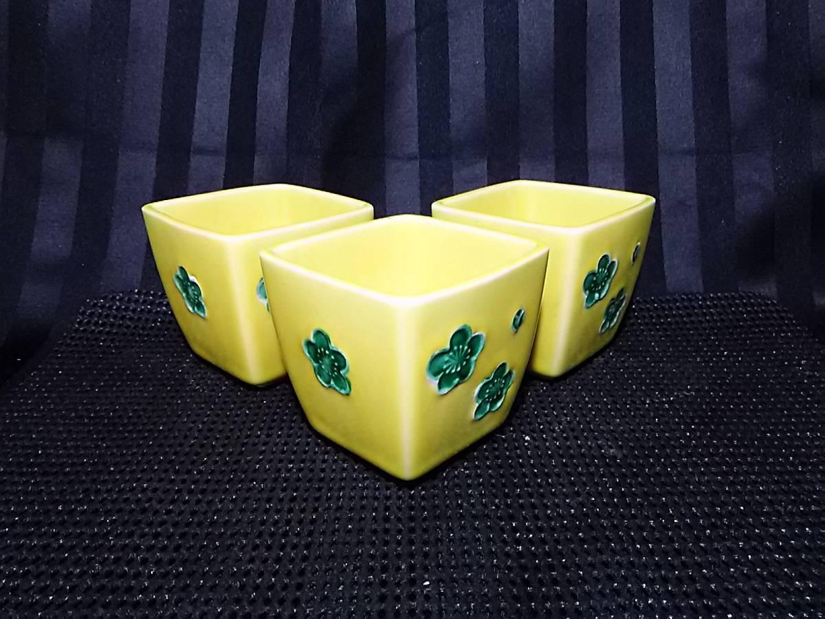 小皿 黄色基調 3個セット tw11