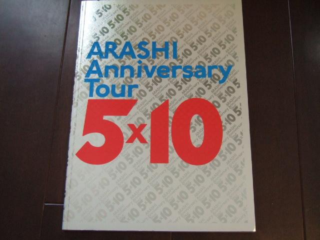 嵐 ARASHI Anniversary Tour 5×10 コンサート ライブ ツアー パンフレット 美品