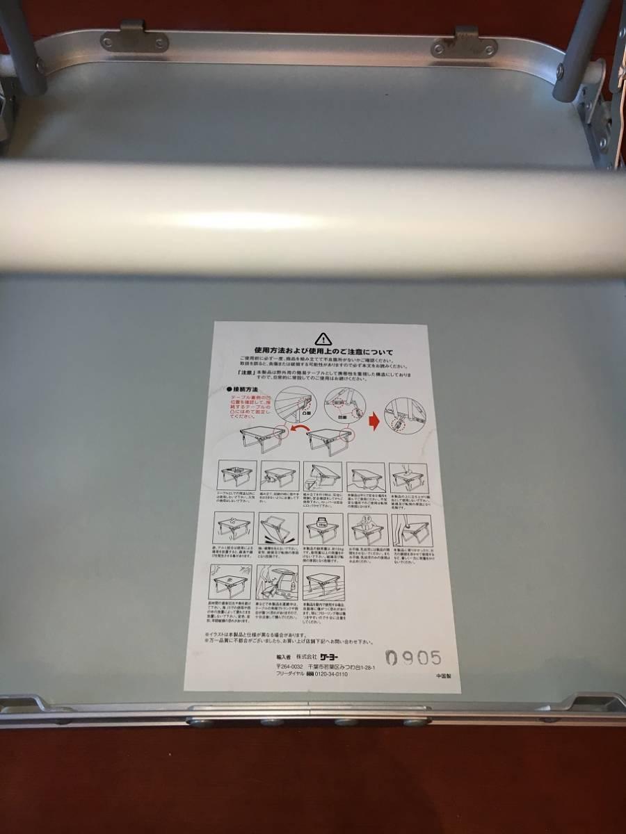 定額 【美品】アルミキャンピングローテーブル(折り畳み式)_画像3