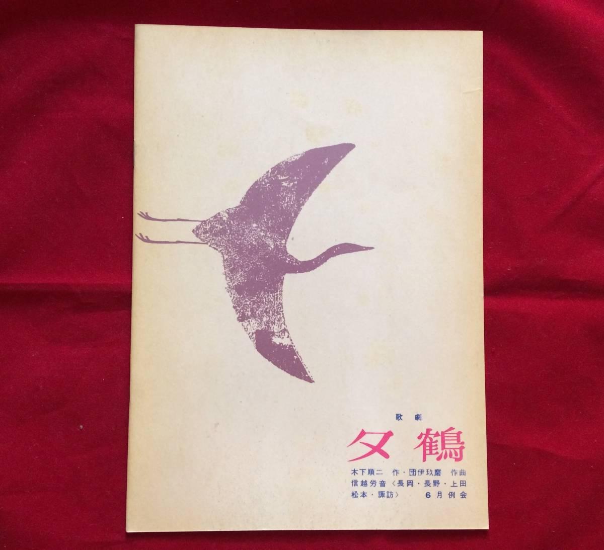 歌劇 夕鶴 プログラム