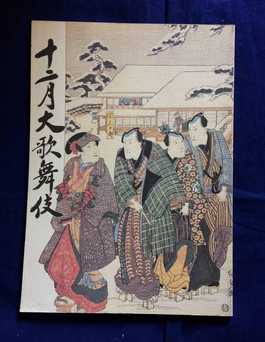 平成五年十二月/十二月大歌舞伎