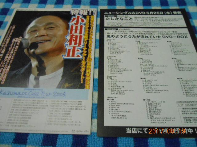 小田和正【Kazumasa Oda News 2005】チラシ!同じの2枚♪