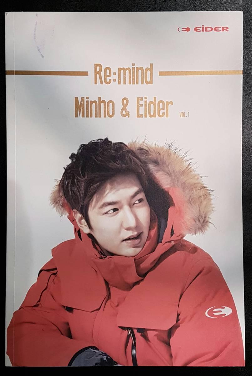 イ・ミノ(イ・ミンホ)★EIDER Re:mind Minho & Eider★Vol.1