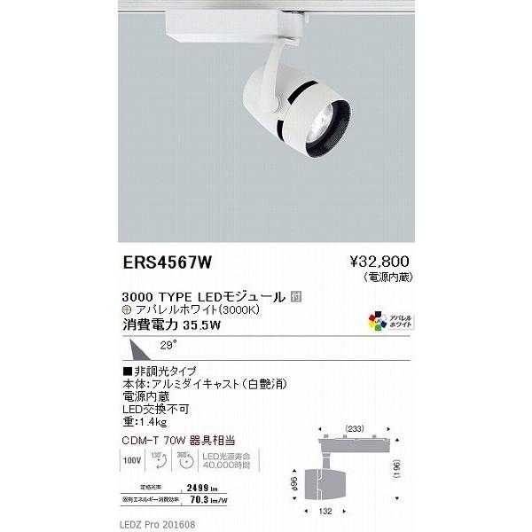 新品☆ENDO LEDスポットライト ERS4567W(ランプ付)ダクトレール 送料無料_画像2
