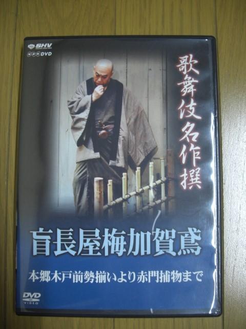 DVD 盲長屋梅加賀鳶 NHK 歌舞伎名作撰 中古品  グッズの画像