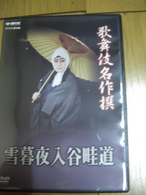 DVD 雪暮夜入谷畦道 NHK 歌舞伎名作撰 中古品 尾上菊五郎 グッズの画像