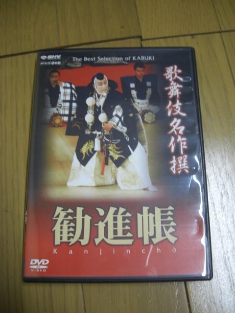 DVD 勧進帳 NHK 歌舞伎名作撰 中古品 市川團十郎 グッズの画像