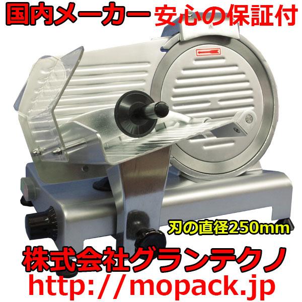 業務用 電動 ミートスライサー 肉スライサー ハムスライサー 刃の直径250mm 100V 新品 中古より安心 1年間保証付き 送料無料