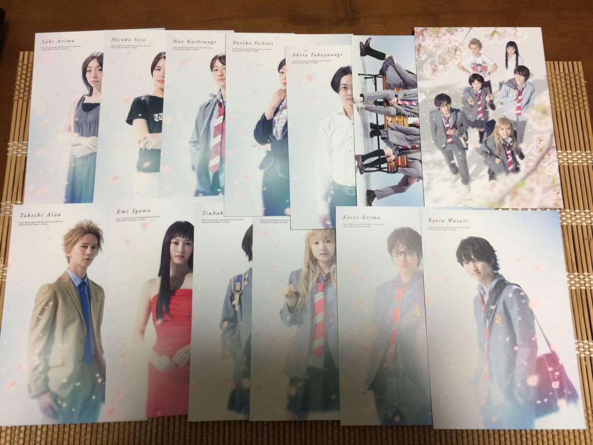 舞台「四月は君の嘘」プレミアムシート特典 スペシャルポストカードセット(13枚)  和田雅成 安西慎太郎