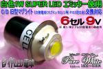 自作LED電球 【1W SUPER LED搭載】 旧C/Dマグライト 6セル 9V