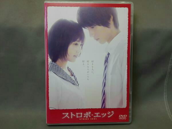 映画/DVD/福士蒼汰/有村架純/ ストロボ・エッジ グッズの画像