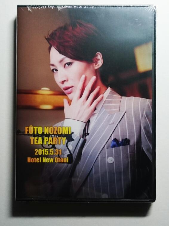望海風斗 東京お茶会 DVD 『アル・カポネ』