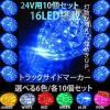 10個セット 激光 防水24V サイドマーカー 16連LED 選べる4色