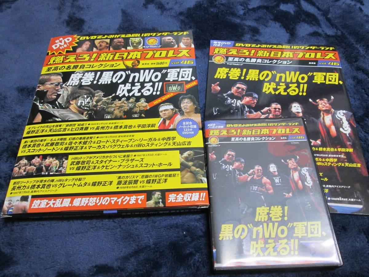 美品★燃えろ!新日本プロレス vol.46 ★席巻!黒の nWo 軍団、吠える!! DVD グッズの画像