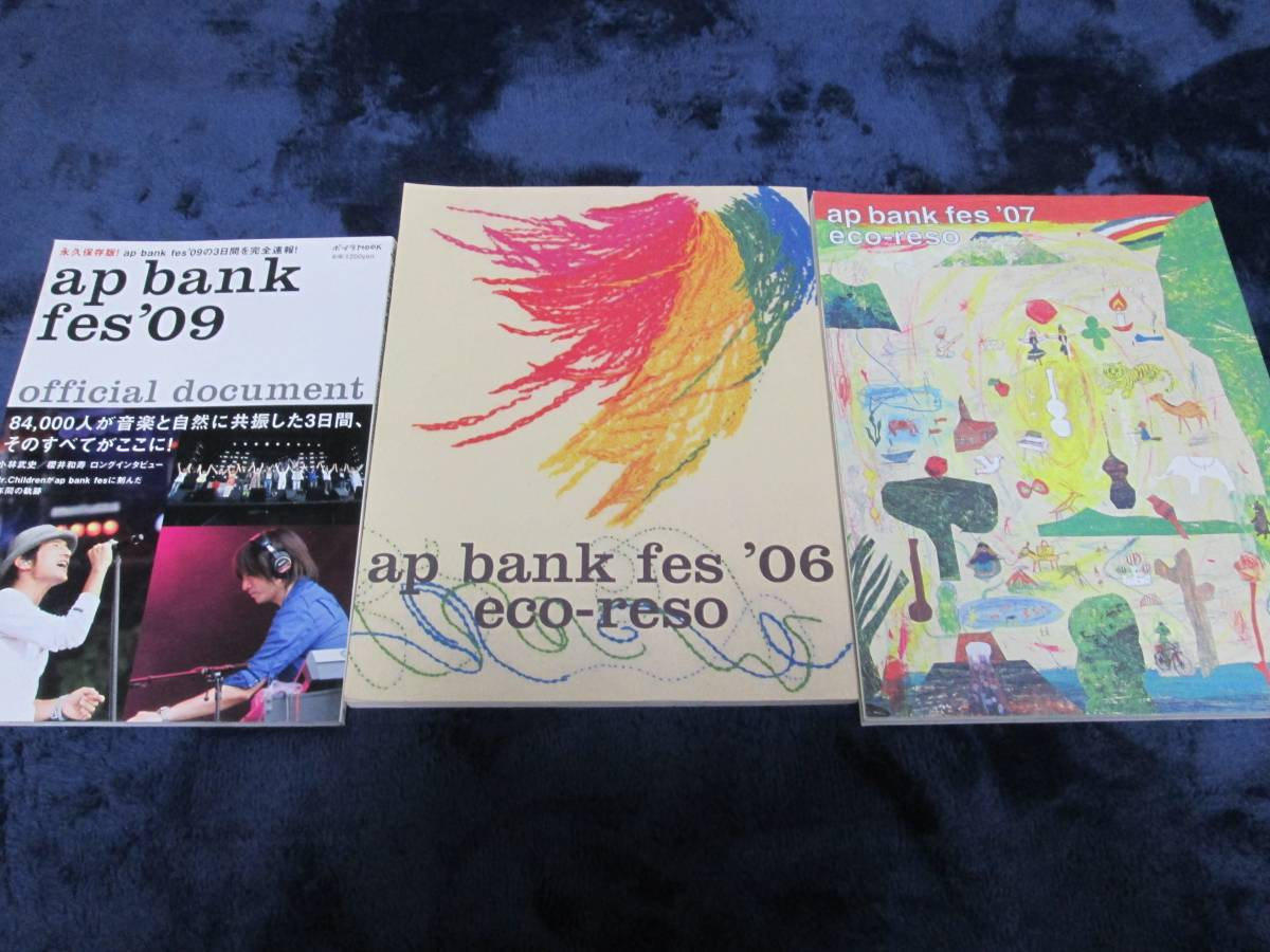 Mr.Children★ミスチル★ap bank fes '06  '07 eco-reso パンフレット★ap bank fes '09 オフィシャル本★3冊セット