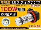 1円~ 2017モデル!SHARPチップ 100W LEDフォグランプ H7/H8/H11/H16/HB3/HB4/PSX26W ホワイト /白 6000K 2個セット 車検対応 1年保証