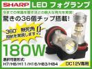 1円~ 爆光!2017モデル!SHARPチップ搭載 180W LEDフォグランプ H7/H8/H11/H16/HB3/HB4 ホワイト 6000K   2個セット 1年保証