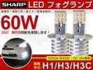 1円〜 60W LED フォグランプ SHARP製 チップ搭載  6000k ホワイト /白 DC12V専用 H1/H3/H3C フォグライト 2個セット メール便