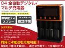 1円~ 過電圧保護 液晶ディプレイ 付 C4全自動マルチ充電器 同時4本電池充電可能4.2V 3.65V 1.5V対応 500mA 1000mA充電可