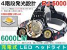 1円~CREE社製XM-L2 LEDチップ3個搭載 RJ-5000LEDヘッドライト6000LM 4階段発光 充電式ヘッドライト+充電池2本 探検/戸外/野営