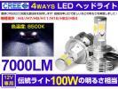 1円~ LEDヘッドライト 爆光 CREE製素子 4面発光 100W相当 H4/H7/H11/H8/H16/HB3/HB4 汎用 DC 12V 8500K ★ バルブ2個1セット ★G1