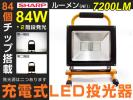 1円〜SHARP製チップ搭載 84W充電式LED投光器 /集魚灯/防災用ライト/サーチライト ホワイト 6000K 7200LM 2階段発光 1年保証