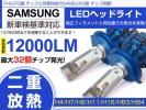 1円~ SAMSUNG製チップ LEDヘッドライト/ LEDフォグランプ 二面発光  H4/H7/H8/H11/H16/HB3/HB4 DC12V 12000lm 6000k ★送料無料 ★YC