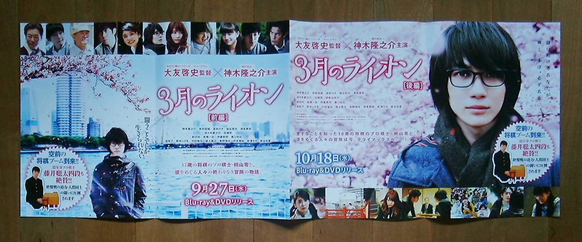 3月のライオン 神木孝隆之介☆大友啓史監督 Blu-ray&DVD 告知_画像2