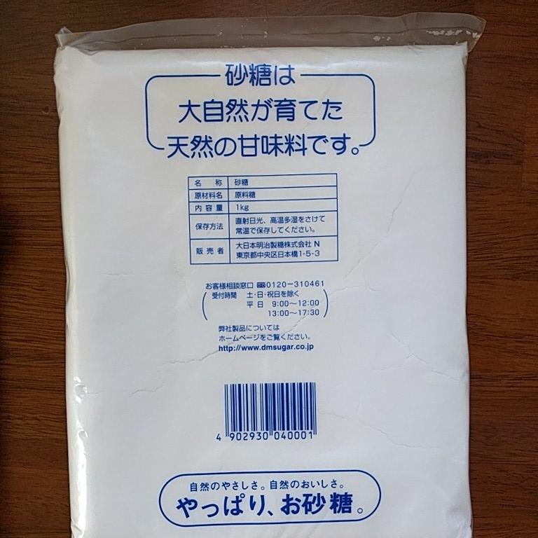 【新品】白砂糖 上白糖 1キロ10袋 10キロ分 調味料 お菓子 製菓 まとめて_画像2