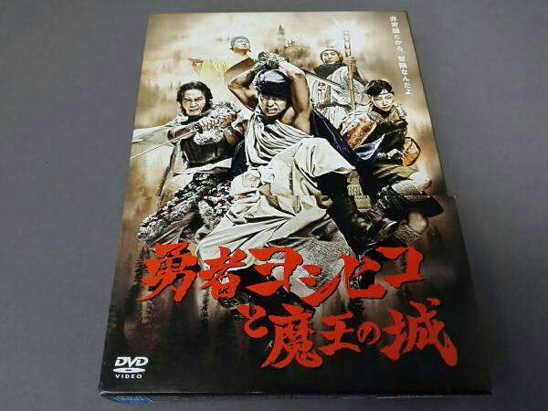 勇者ヨシヒコと魔王の城 DVD-BOX 5枚組 山田孝之 グッズの画像