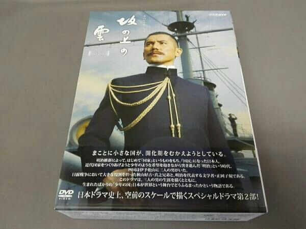 NHKスペシャルドラマ 坂の上の雲 第2部 DVD-BOX 5枚組 本木雅弘 グッズの画像