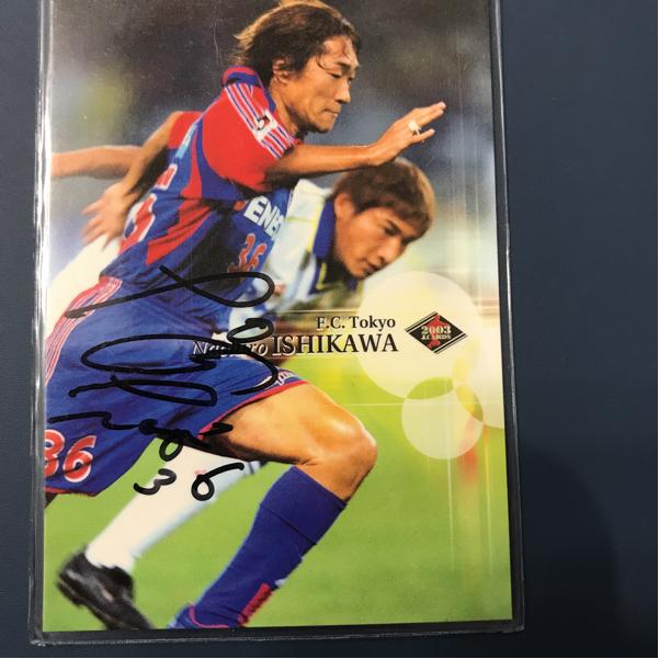 03Jカード FC東京 石川直宏 50枚限定直筆サインカード 横浜 グッズの画像
