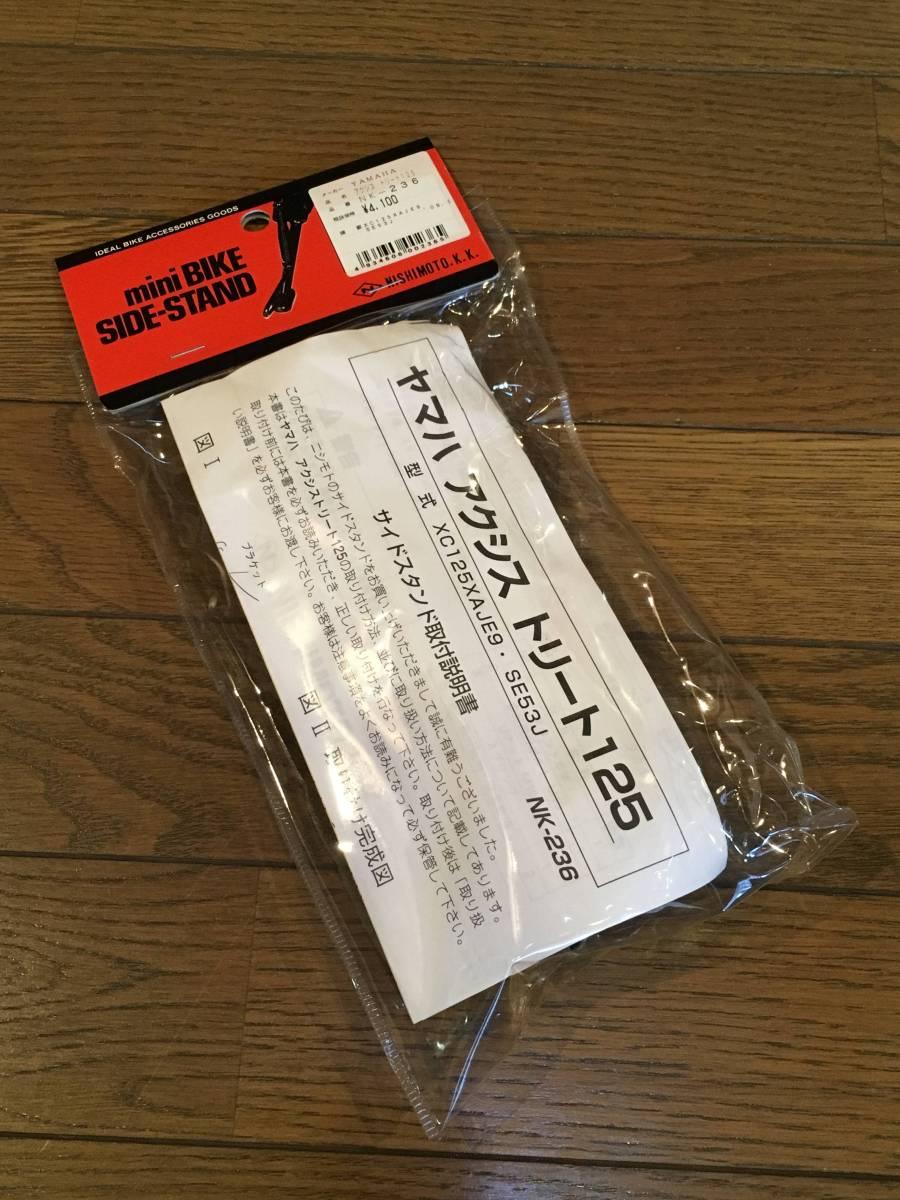 ★日本製★アクシストリート125 XC125E SE53J ★サイドスタンド★NK-236★_画像2