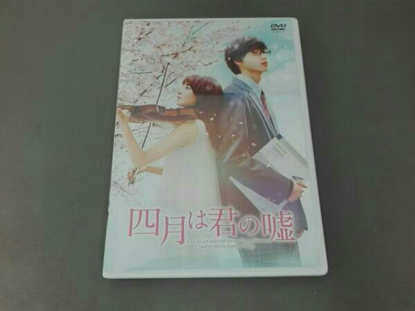 DVD 四月は君の嘘 通常版 原作 新川直司 主演 広瀬すず 山崎賢人 グッズの画像