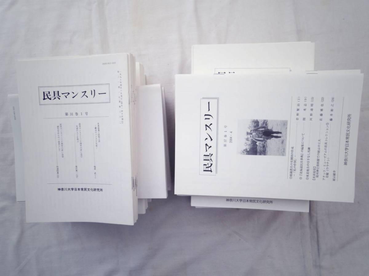 0022548 民具マンスリー 12年分(1992-2004年) 146冊 神奈川大学日本常民文化研究所_画像1