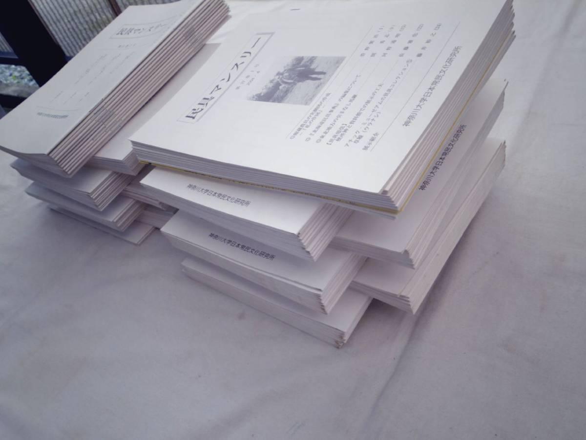 0022548 民具マンスリー 12年分(1992-2004年) 146冊 神奈川大学日本常民文化研究所_画像2