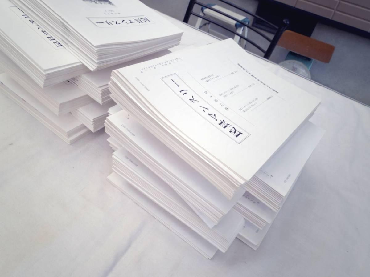 0022548 民具マンスリー 12年分(1992-2004年) 146冊 神奈川大学日本常民文化研究所_画像3