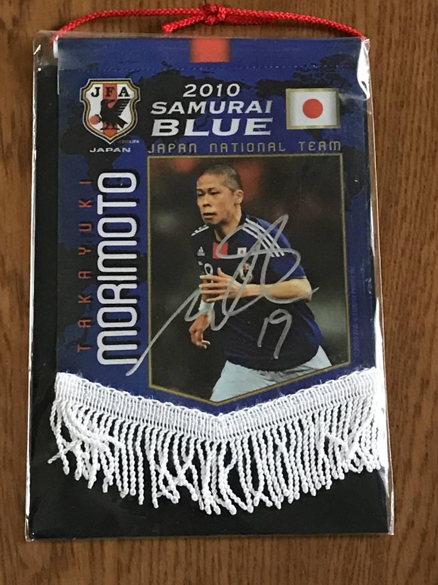 直筆サイン入り サッカー 日本代表 プレーヤーズ ミニ ペナント 森本 貴幸 SAMURAI BLUE