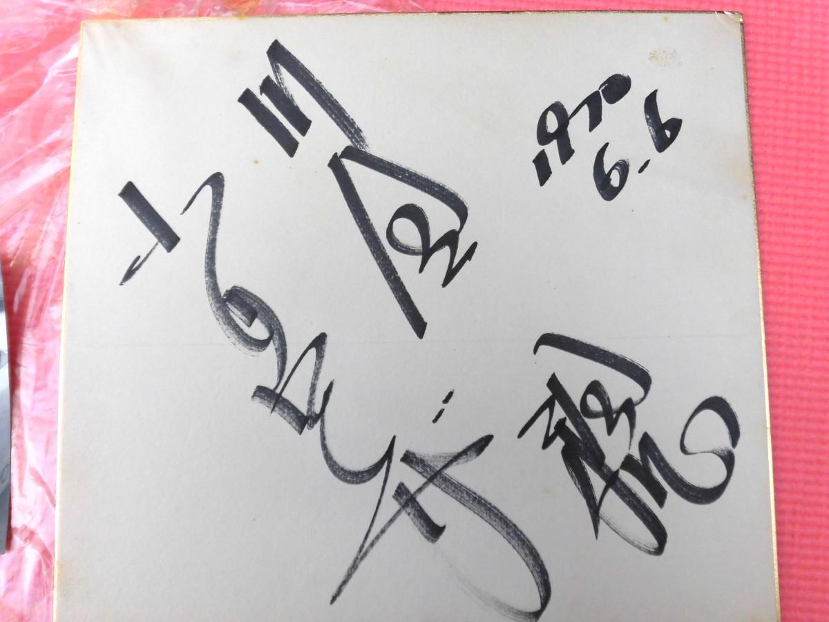 激レア 川合 稔 チーム・トヨタ トヨタ7 60年代 直筆サインと写真