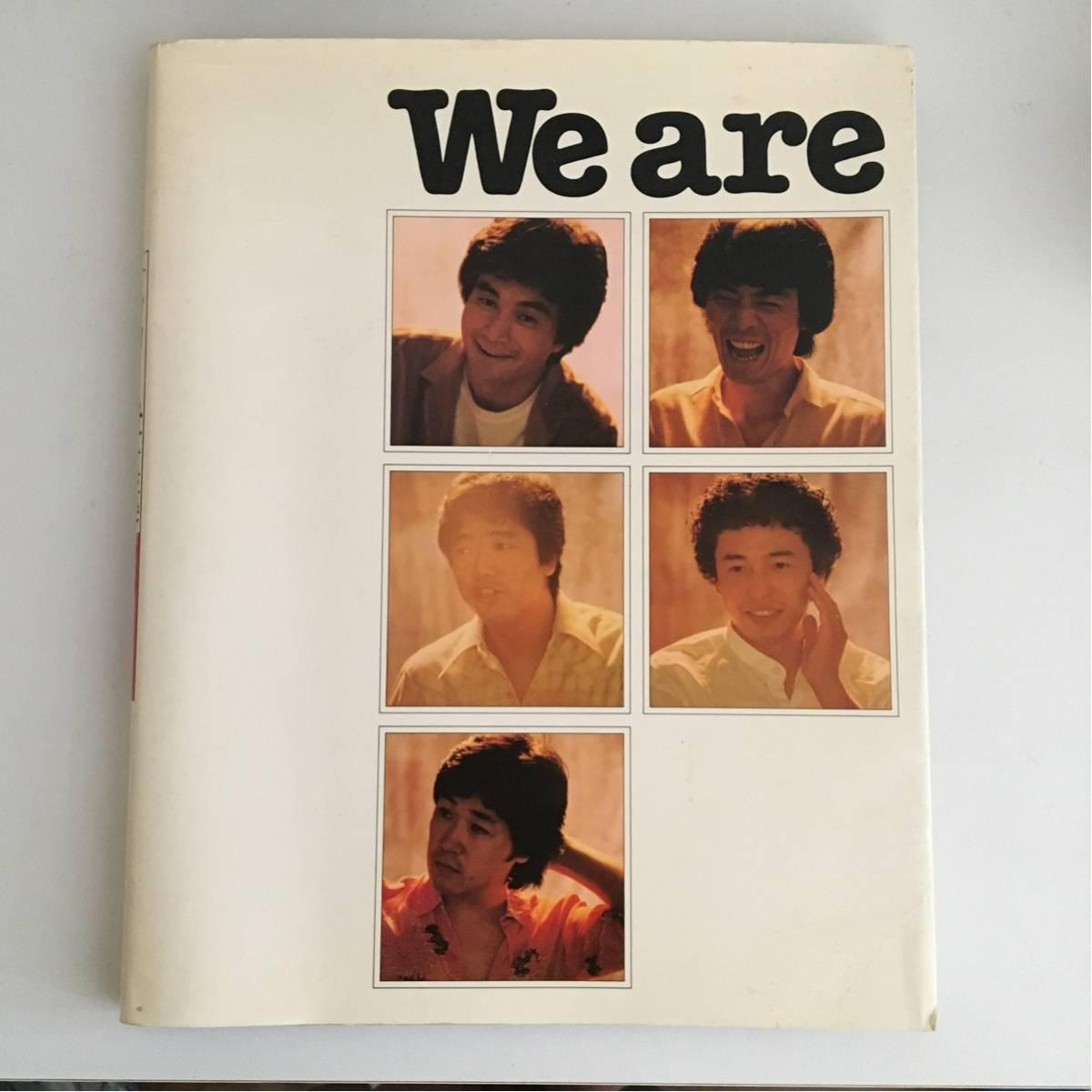 オフコース写真集 We are