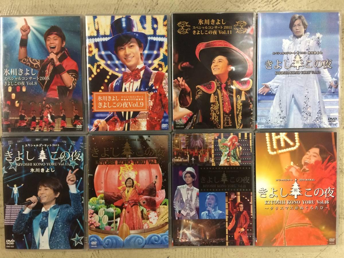氷川きよし DVD 10本セット きよしこの夜 再生確認済 ファンクラブ限定 コンサートグッズの画像