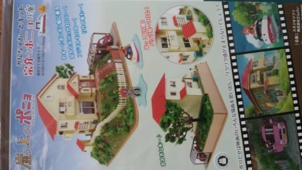 新品!25000円以上得 !崖の上のポニョ 宗介とポニョの家 グッズの画像