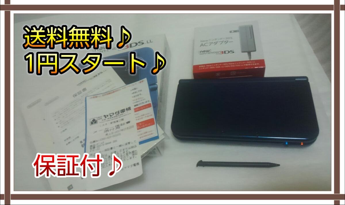 【保証付・送料無料・ほぼ新品】new ニンテンドー3DS LL メタリックブルー 1円スタート 3DSLL 本体 中古 充電器付属付