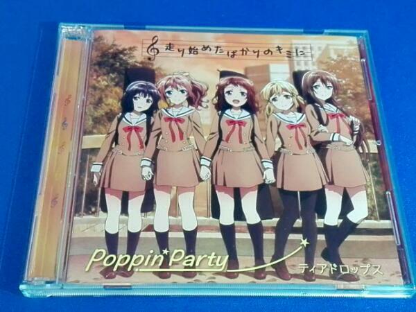 Poppin'Party バンドリ!「走り始めたばかりのキミに/ティアドロップス」(初回限定盤)(Blu-ray Disc付) グッズの画像