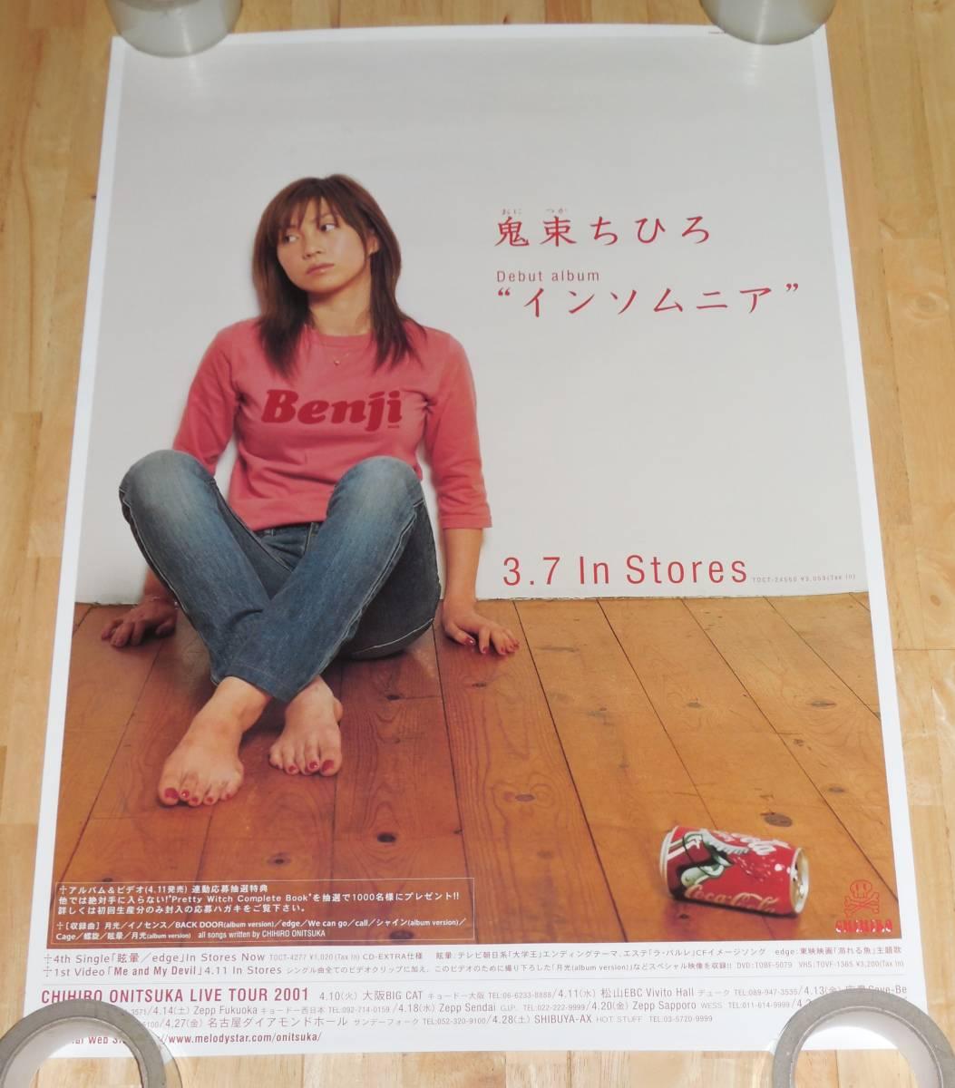 0714/鬼束ちひろ ポスター/インソムニア 発売告知/B2サイズ