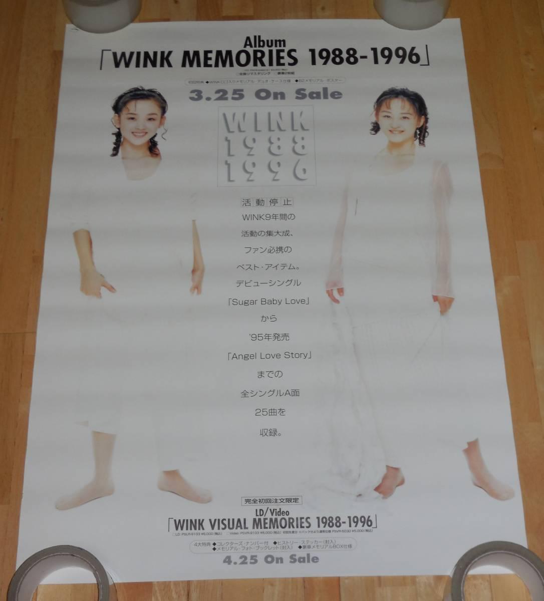 0688/Wink ウインク ポスター/WINK MEMORIES 1988-1996 発売告知/B2サイズ