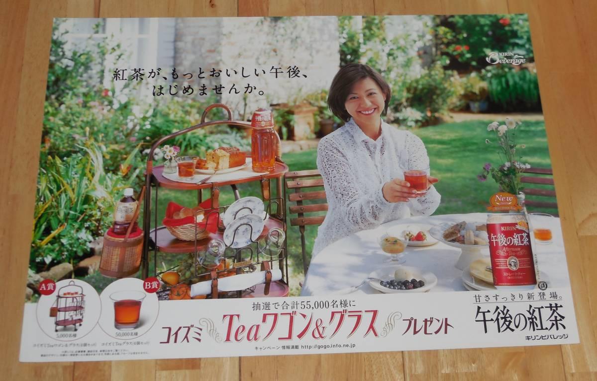 0782/小泉今日子 ポスター/午後の紅茶 キリンビバレッジ/B3サイズ