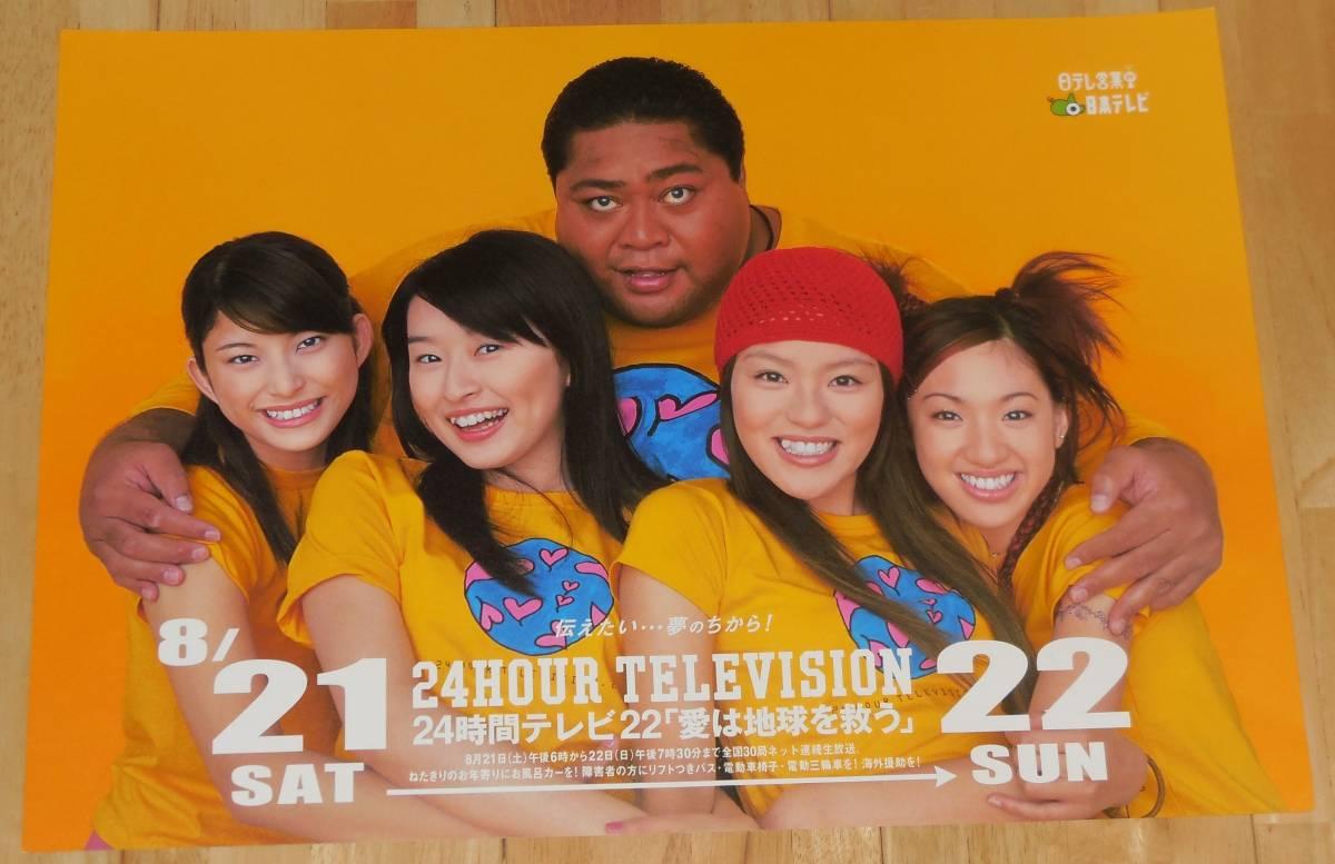 0783/24時間テレビ ポスター/SPEED KONISHIKI 1999年/B3サイズ